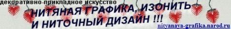 ВЫШИВКА ПО КАРТОНУ, НИТЯНАЯ ГРАФИКА, ИЗОНИТЬ И НИТОЧНЫЙ ДИЗАЙН!!! РАБОТАЮТ ФОРУМ И ГОСТЕВАЯ КНИГА! nityanaya-grafika.narod.ru